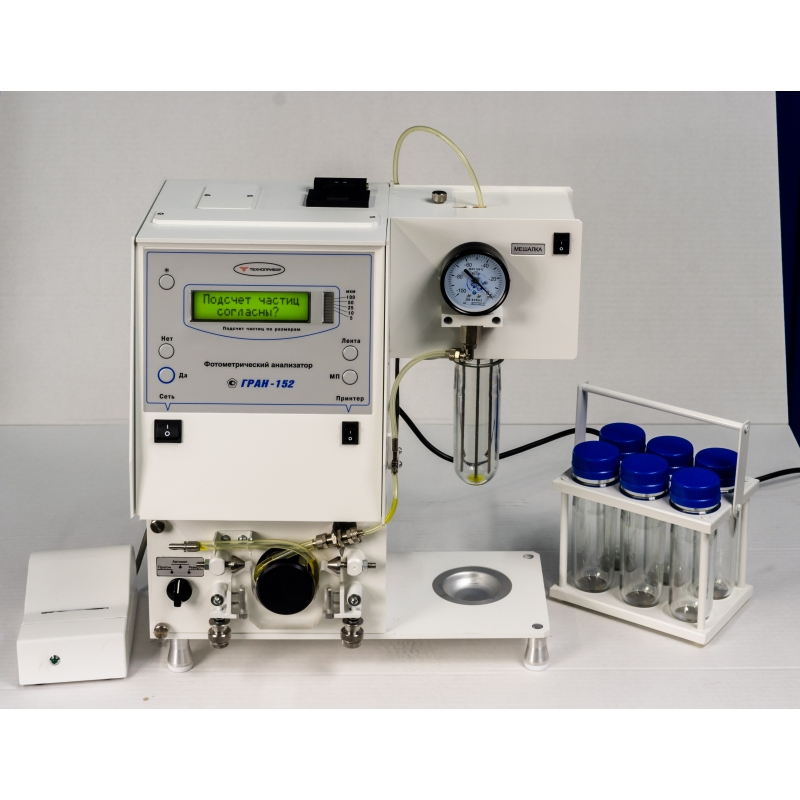 Гранулометрические анализаторы ГРАН–152