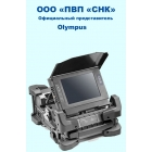 Промышленный эндоскоп (видеоскоп) Olympus IPLEX FX