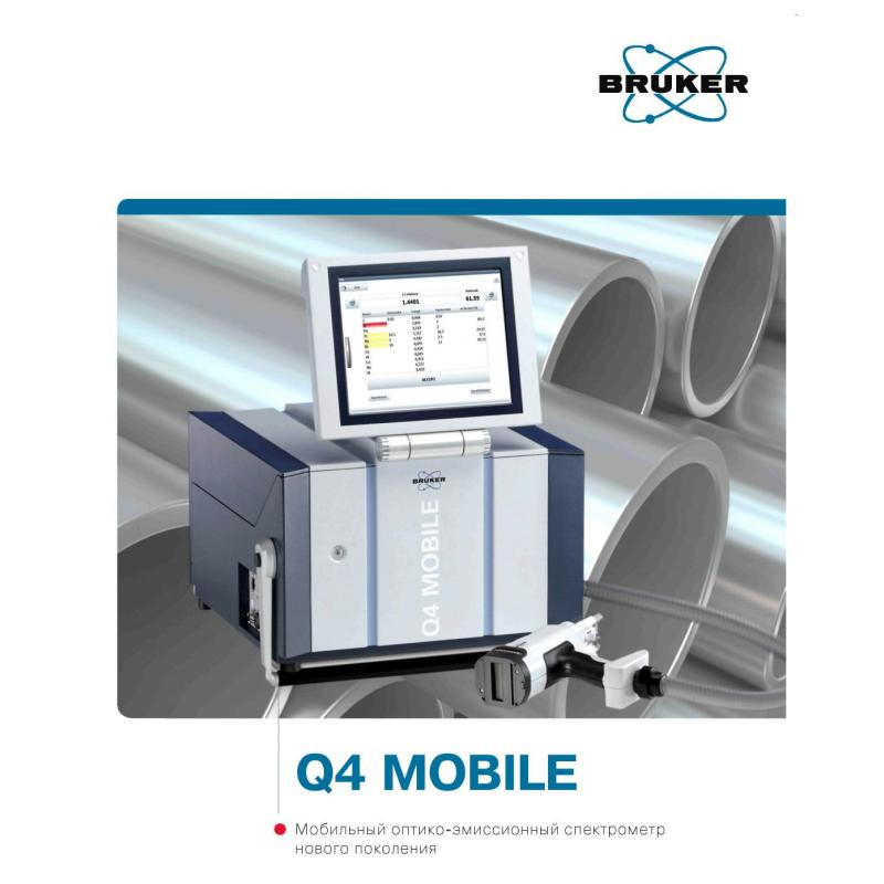 Анализатор оптико-эмиссионный Q4 Mobile - фото 5