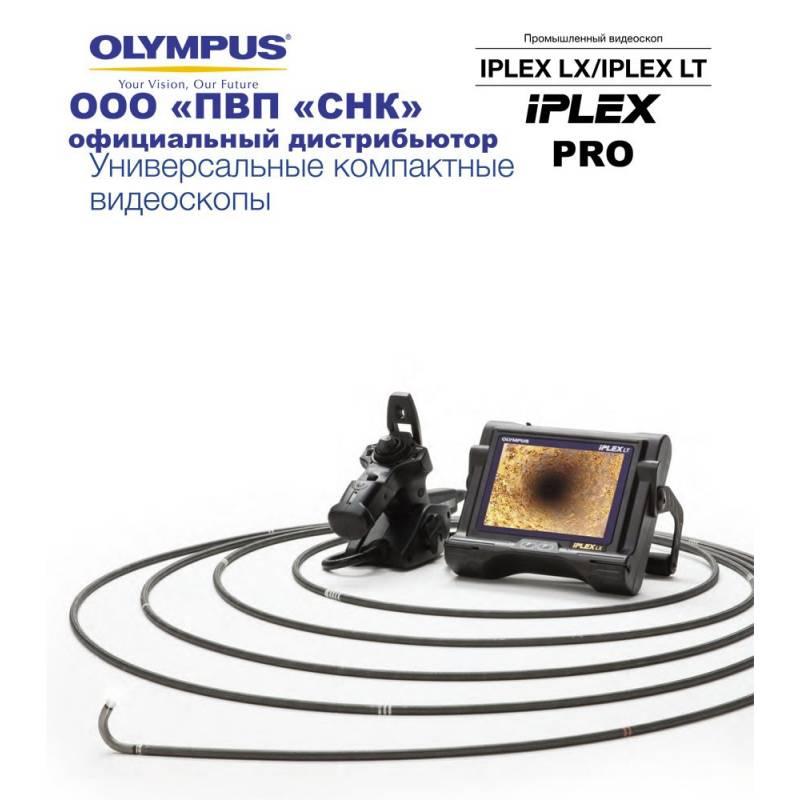 Видеоэндоскоп Olympus IPLEX LX LT - фото 1