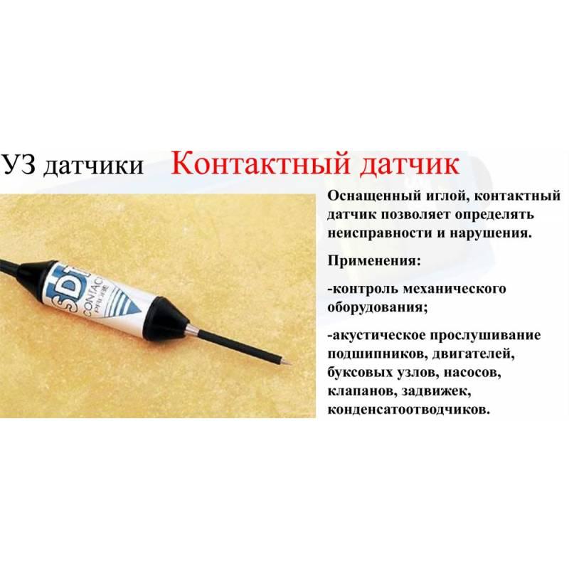 Ультразвуковой течеискатель SDT 200 в наличии - фото 4