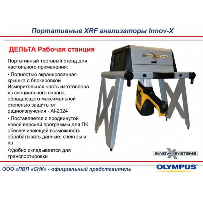 Olympus DELTA Professional портативный анализатор металлов и сплавов - фото 7