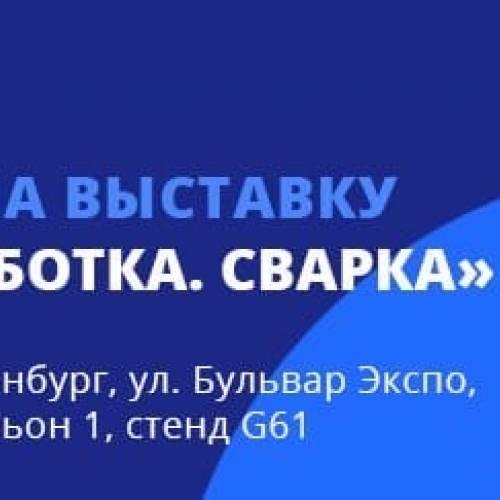 Приглашаем на выставку 17-20 марта «Металлообработка.Сварка» в г. Екатеринбург   Стенд G61