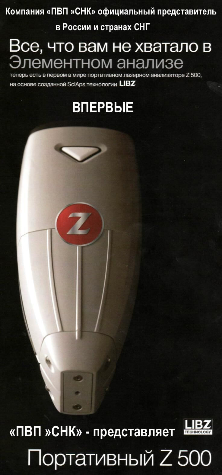 Анализатор металлов Laser-Z 500