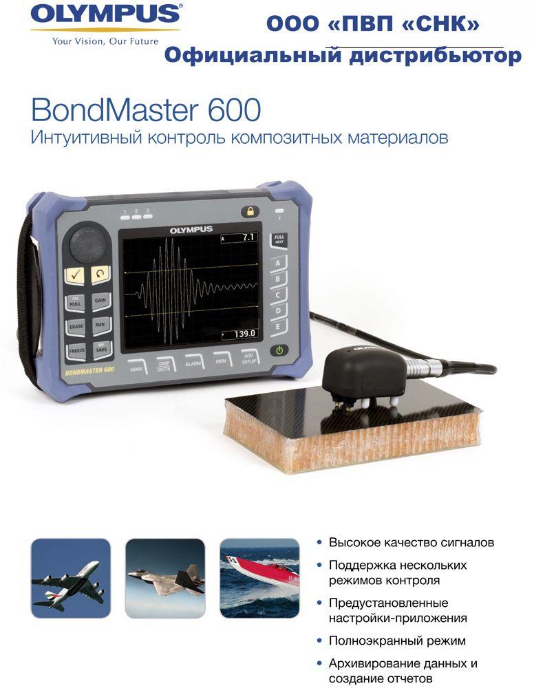 Дефектоскоп композитных материаловOlympus BondMaster 600