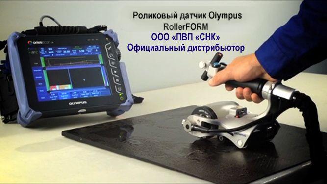 Роликовый датчик RollerForm для ультразвукового дефектоскопа Omniscan