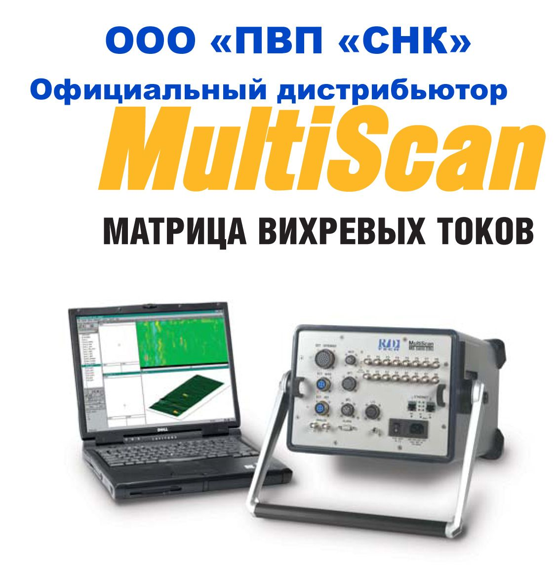 Olympus MultiScan MS 5800 МВТ