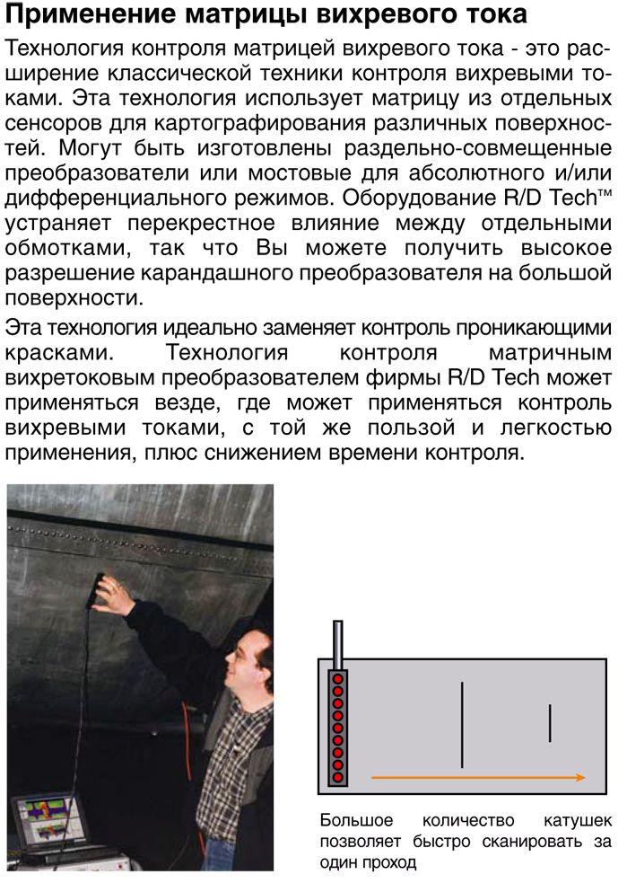 Дефектоскоп для автоматизированного контроля Olympus MultiScan MS 5800 МВТ