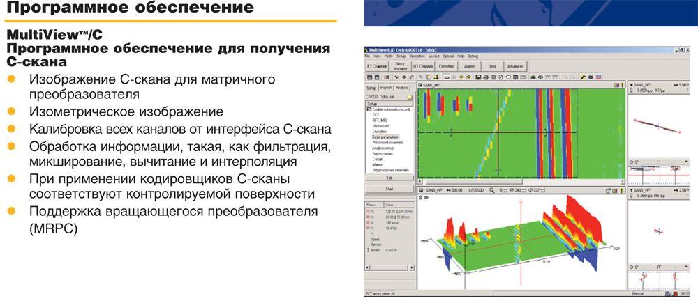 програмное обеспечение для Olympus MultiScan MS 5800 МВТ