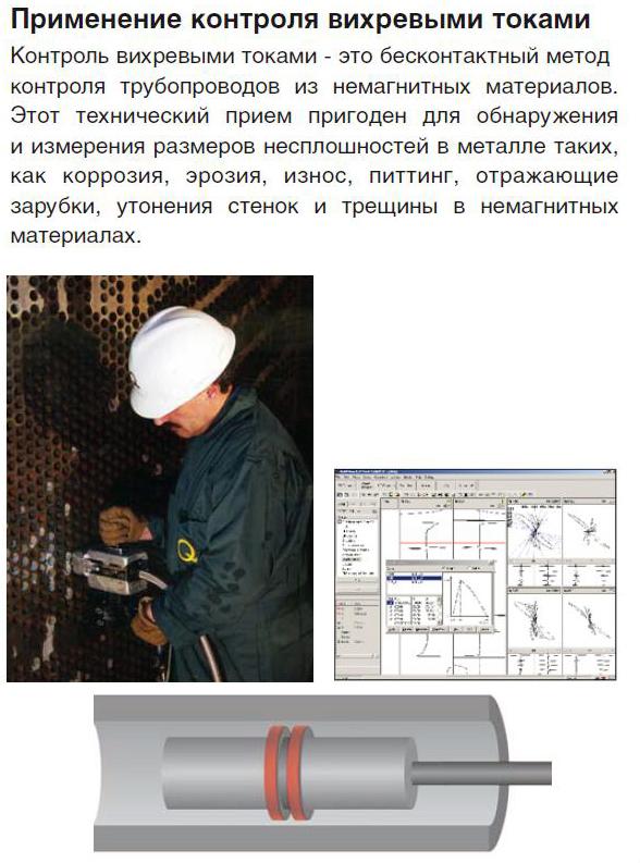 Автоматизированная система контроля Olympus MultiScan MS 5800 EC