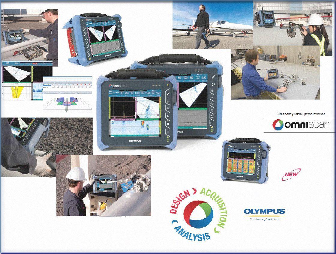 OmniScan SX ультразвуковой дефектоскоп на фазированных решетках