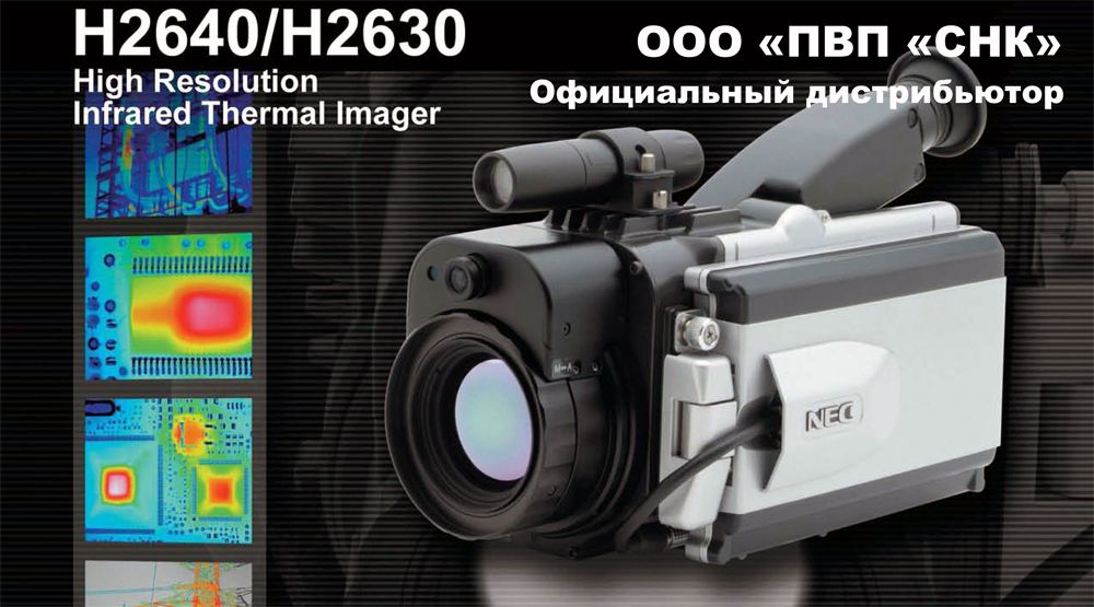 Тепловизор NEC H2640